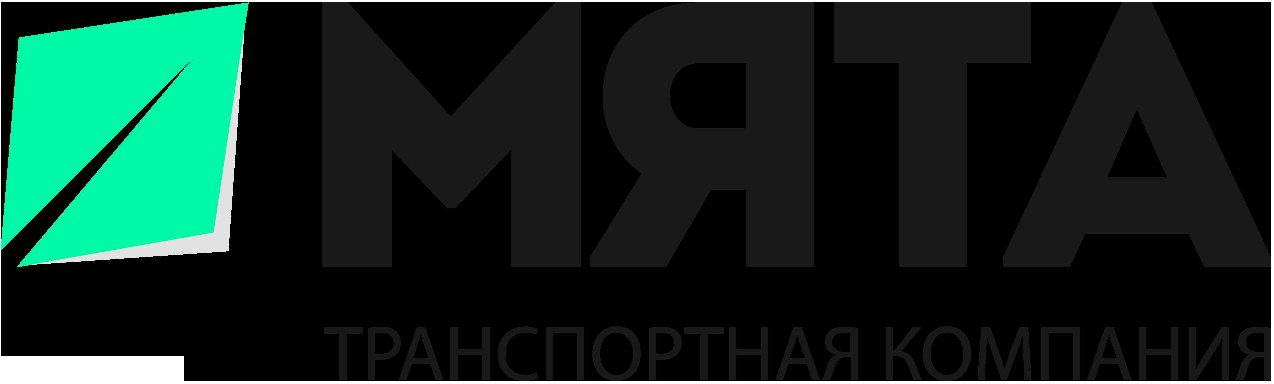 Транспортная компания мята тюмень официальный сайт компания эрдин официальный сайт